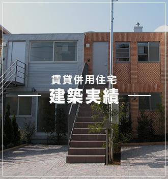 賃貸併用住宅建築実績